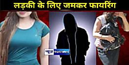 नौबतपुर पुलिस का 'इकबाल' खत्म! अब लड़की को 'उठा' ले जाने के लिए भिड़ंत, खूब हुई फायरिंग...