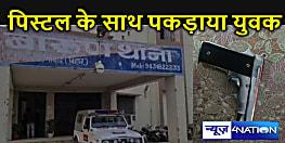 पेट्रोल पंप के पास देशी पिस्टल के साथ युवक गिरफ्तार