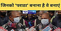 JDU राष्ट्रीय अध्यक्ष RCP सिंह ने आखिर क्यों कहा- जिन नेताओं को 'पराठा' बनाना है वे बनाएं...
