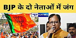 बिहार BJP के दो नेताओं में सिर 'फुटौव्वल', पूर्व मंत्री का सनसनीखेज आरोप- हमारी हत्या करवा सकते हैं 'सांसद'