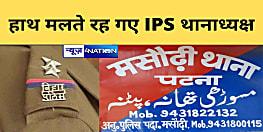 मसौढ़ी में गुंडा राज-वर्दी का खौफ हुआ खत्म....रात में बदमाशों ने की अंधाधुंध फायरिंग और हाथ मलते रह गए 'IPS' थानाध्यक्ष