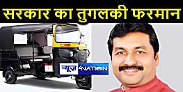 सीएनजी किट की व्यवस्था किए बिना ऑटो पर प्रतिबंध सरकार का तुगलकी फरमान - राजेश राठौड़