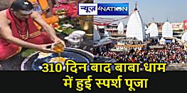 310 दिन बाद देवघर के बाबा वैद्यनाथ मंदिर में हुए स्पर्श पूजा, भक्तों के चेहरे पर दिखी खुशी