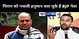 ...तो BJP का गुणगान कर मंत्री पद चाहते हैं चिराग? NDA की बैठक में इंट्री नहीं मिलने के बाद JDU पर हमलावर हुई LJP