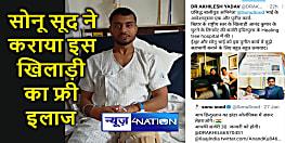 बॉलीवुड अभिनेता सोनू सूद को जिले के एक खिलाड़ी ने ट्वीट कर मांगी मदद, हुआ मुफ्त ऑपरेशन, जानें कौन है वो....