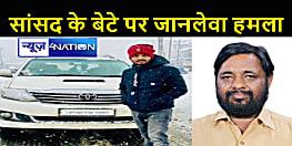 BIG BREAKING: BJP सांसद के बेटे को बाइक सवार अपराधियों ने सीने में मारी गोली,आनन फानन में ले जाया गया अस्पताल