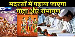 मोदी सरकार का बड़ा फैसला:मदरसों में पढ़ाया जाएगा गीता, रामायण और वेद, पाठ्यक्रम में शामिल हुआ संस्कृत