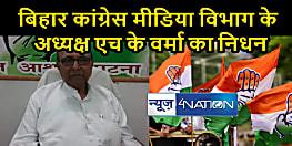 बिहार कांग्रेस मीडिया विभाग अध्यक्ष एचके वर्मा का निधन, छूटा पांच दशकों का साथ