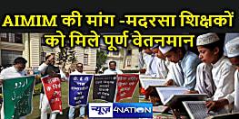 सदन के बाहर AIMIM के विधायकों का प्रदर्शन,  मदरसों के शिक्षकों को पूर्ण वेतनमान देने की मांग