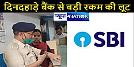 समस्तीपुर में दिनदहाड़े एसबीआई बैंक से 5.29 लाख की लूट
