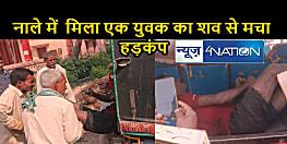 मुज़फ़्फ़रपुर शहर के नाले में  मिला एक युवक का शव से मचा हड़कंप, मौत की गुत्थी सुलझाने में जुटी पुलिस