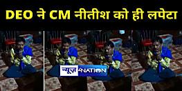 DEO का वीडियो वायरल, फर्श पर बैठ कर बड़बड़ा रहे- यही CM नीतीश का राज है जहां पैसे बिना बेटी की शादी नहीं हो रही