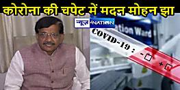BIHAR NEWS: कांग्रेस अध्यक्ष मदन मोहन झा ने ली थी कोरोना वैक्सीन की पहली डोज, फिर हो गए पॉजिटिव