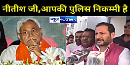 अब क्या कहेंगे CM नीतीश जी? अपने ही राज में मंत्री चीख-चीख कर कह रहे...यह नरसंहार है...पुलिस निकम्मी हो गई है,कोई कार्रवाई नहीं हुई