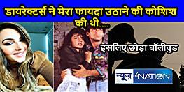 Bollywood Crime News : सोमी अली ने बयां किया दर्द, डायरेक्टर्स ने मेरा फायदा उठाने की कोशिश की थी, फिर जाने क्या हुआ