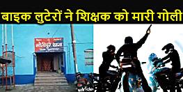 बेलगाम अपराध! बाइक छीनने में हुए नाकाम, गुस्से में शिक्षक को मार दी गोली