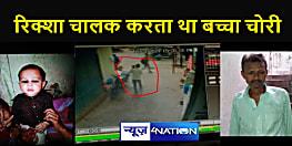 रिक्शा चालक करता था पीएमसीएच से नवजात बच्चों की चोरी, इस बार अपने पांच माह के भतीजे का ही कर दिया, सच्चाई जानकर पुलिस भी हैरान