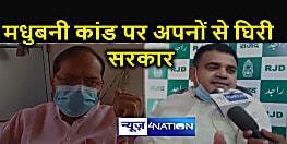 मधुबनी कांड पर अपनों से ही घिर गई नीतीश सरकार, मंत्री नीरज कुमार के बाद बीजेपी का यह विधायक भी विपक्ष के साथ, कह दी इतनी बड़ी बात