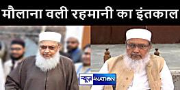 मौलाना वली रहमानी का इंतकाल, CM नीतीश और तेजस्वी समेत कई नेताओं ने जताया शोक