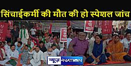 सिंचाई कर्मी की पुलिस कस्टडी में हुए मौत पर इंसाफ की मांग को लेकर परिजनों के साथ सभी विपक्षी दल, दिया धरना