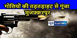 Bihar Crime News : फिर हुआ मुज़फ़्फ़रपुर में ठाय ठाय! आपसी विवाद में अपराधियों ने एक व्यक्ति को मारी गोली, छानबीन में जुटी पुलिस