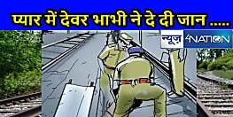 प्यार के चक्कर में देवर भाभी ने ट्रेन के आगे कूद कर दी जान, जांच में जुटी पुलिस
