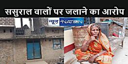 दर्दनाक: विधवा महिला को दूधमुंही बच्ची के साथ जलाया, दोनों की मौत, हिरासत में सास