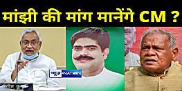 क्या CM नीतीश सहयोगी 'मांझी' की बात मानेंगे? पू्र्व सीएम ने सजायाफ्ता 'शहाबुद्दीन' का अंतिम संस्कार राजकीय सम्मान से करने की रखी है मांग