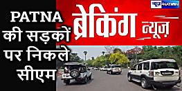 BIG BREAKING : पटना शहर के जायजा लेने निकले सीएम नीतीश, हो सकता है कोई बड़ा फैसला