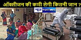 NATIONAL NEWS: दिल्ली के बाद कर्नाटक के अस्पताल में 24 मरीजों की मौत, समय पर ऑक्सीजन मिलती तो बच सकती थी जान
