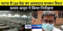 पटना में 110 बेड के कोविड अस्पताल की हुई शुरुआत, स्वास्थ्य विभाग के प्रधान सचिव ने किया निरीक्षण