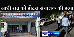 BREAKING NEWS : पटना में होटल संचालक की चाकू मारकर हत्या, मौके पर पहुंची पुलिस जांच में जुटी