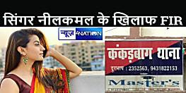 BHOJPURI FILM INDUSTRY : अक्षरा सिंह को लेकर अश्लील गाना गानेवाले सिंगर के खिलाफ दर्ज हुआ एफआईआर, भोजपुरी अभिनेत्री ने की थी शिकायत