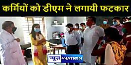 BIHAR NEWS : टीकाकरण केंद्र पर कुव्यवस्था देखकर भड़क गयी डीएम, कर्मियों को लगायी जमकर फटकार