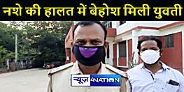 SASARAM NEWS : नशे की हालत में बेहोश मिली युवती, दोस्त को हिरासत में लेकर पूछताछ कर रही पुलिस