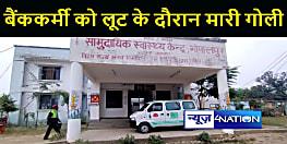 BHAGALPUR NEWS : बैंक कर्मी से बदमाशों ने छीने डेढ़ लाख रूपये, विरोध करने पर मारी गोली