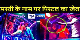 तमंचे पर डिस्को : एक युवक का दोनों हाथों में हथियार लेकर नर्तकी के साथ डांस करने का वीडियो वायरल