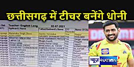 क्रिकेटर और किसान के बाद अब छत्तीसगढ़ में टीचर बनेंगे महेन्द्र सिंह धोनी, मेरिट लिस्ट में टॉप पर है नाम