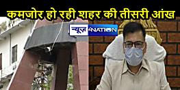 BIHAR NEWS: शहर की सुरक्षा में आई बड़ी चूक, 'ऊपरवाले' की नजरें हो रही कमजोर, डीएम ने जल्द व्यवस्था दुरुस्त करने का किया वादा