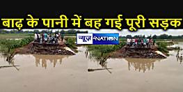 बौरा गई कोल, कनकई नदी : अपने साथ बहा ले गई पूरी पक्की सड़क, कई गांवों का संपर्क टूटा