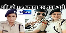 डीएसपी पत्नी के साथ IPS की वर्दी में पति ने खिंचवाई तस्वीर, फोटो वायरल होने के बाद पुलिस मुख्यालय ने बैठा दी जांच
