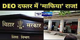 मोतिहारी DEO ऑफिस में 'भ्रष्टाचार' का नंगा नांच! RDDE की पूरी जांच रिपोर्ट पढ़ें....'मलाई' खाने में डीईओ-डीपीओ से लेकर लिपिक तक शामिल