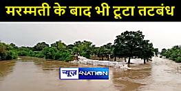 NALANDA NEWS : मरम्मती के बाद भी टूटे तटबंध से इलाके में बाढ़ की स्थिति, 50 बीघे में लगे धान का फसल बर्बाद