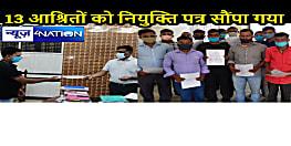 BIHAR NEWS: स्वैच्छिक सेवानिवृत्ति लेने वाले चौकीदार के परिजनों को मिली नौकरी, डीएम ने 13 लोगों को सौंपा नियुक्ति पत्र