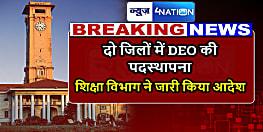 बिहार के 2 जिलों में DEO की पदस्थापना, शिक्षा विभाग ने जारी किया आदेश...