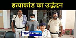 पटना पुलिस को मिली कामयाबी, हत्या के तीन दिन के भीतर अपराधी को किया गिरफ्तार