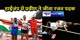 TOKYO PARALYMPICS: पैरालिंपिक में भारत के नाम 11वां मेडल, हाई जंप में प्रवीण कुमार को मिली चांदी-सी सफलता