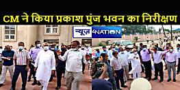 BIHAR NEWS: शहर के दूसरे छोर के औचक दौरे पर निकले मुख्यमंत्री, प्रकाशपुंज भवन सहित पंजाब भवन का किया निरीक्षण