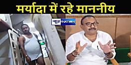 विवाद में गोपाल मंडल : तेजस ट्रेन में यात्रियों के बीच चड्डी-बनियान में नजर आये जदयू विधायक गोपाल मंडल, जदयू नेता ने कहा- माननीय को मर्यादा का ख्याल रखना चाहिए