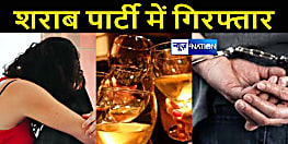 पटना में 'महिला' की शराब पार्टी... पुलिस ने होटल मैनेजर के साथ किया गिरफ्तार, तीन दोस्त भी हुए अरेस्ट